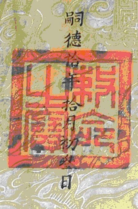 An 'Sac menh chi bao': Can them su lieu de xac dinh nien dai - Anh 3