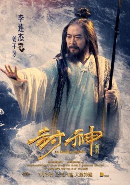 Nhung hinh anh Ly Lien Kiet trong phim moi 'Phong than truyen ky' - Anh 1