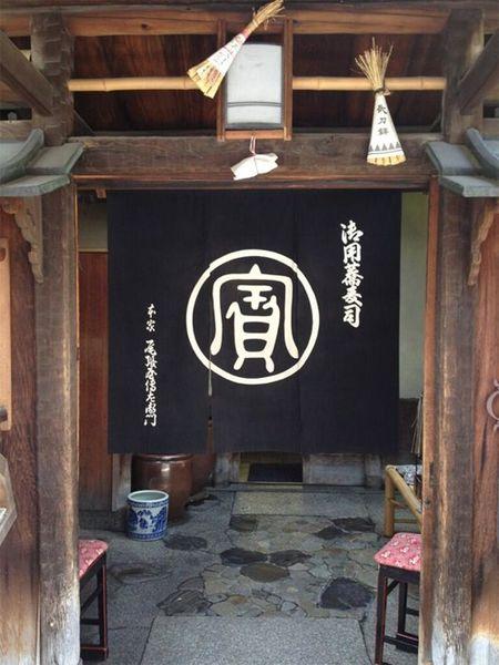 Nha hang my soba hon 550 tuoi - diem dung chan o co do Kyoto - Anh 3
