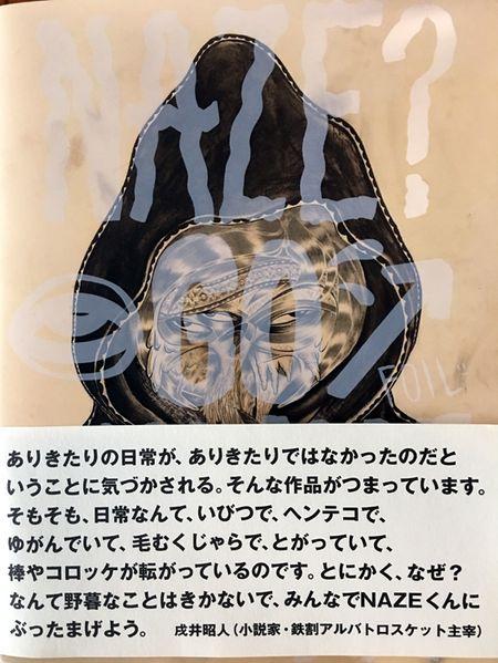 Nghe si Graffity Nhat ban 'tung hoanh' tai Ha Noi voi nhung buc tranh khong lo - Anh 23