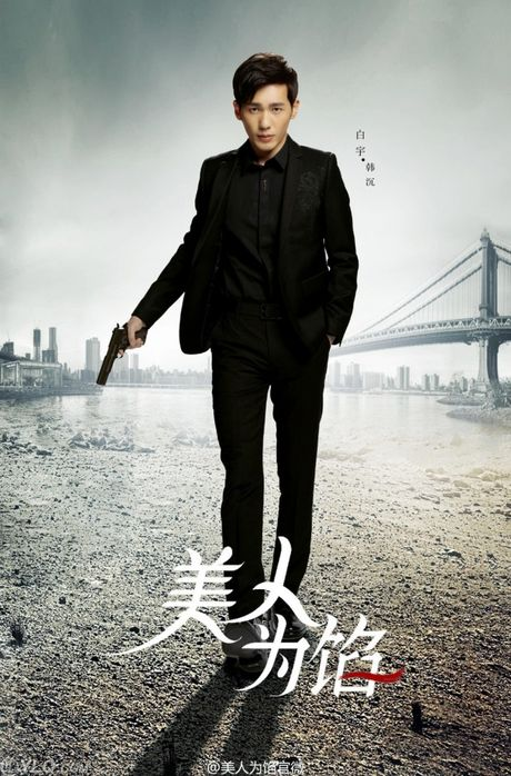 Bach Vu: Chang duong dai tu Tao Quang toc xu den Han Tram 'ba dao' - Anh 11