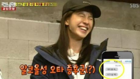 Gary tiet lo tin nhan say xin tu Song Ji Hyo - Anh 2