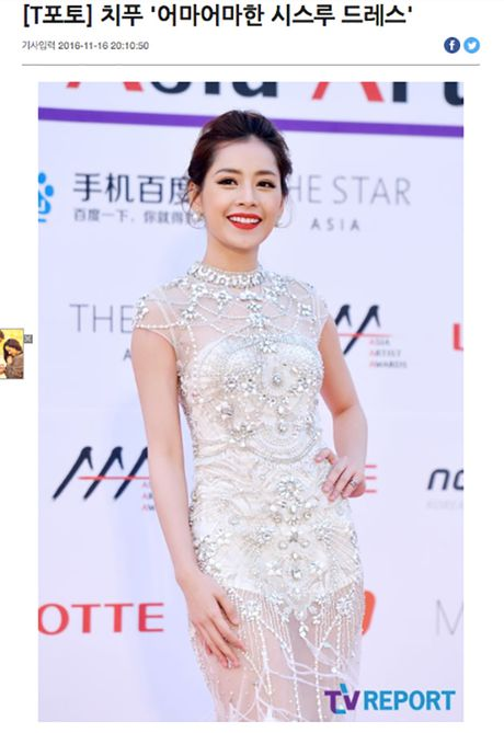 'Nu than tham do' Asia Artist Awards 2016 khong ai khac chinh la Chi Pu! - Anh 9