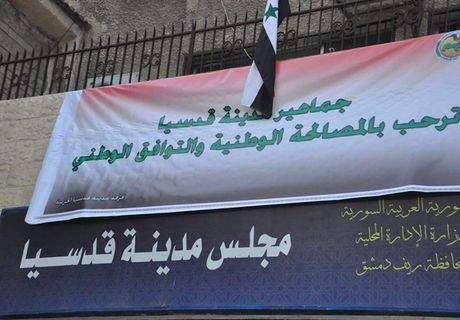 Cuoc song thanh binh cua nguoi dan thu do Damascus - Anh 1