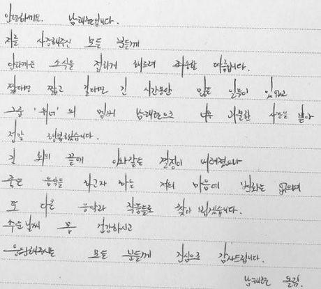 Roi nhom, Nam Tae Hyun (WINNER) bat ngo xoa buc thu danh cho fan ham mo - Anh 1
