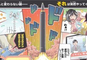 Manga Nhật Bản hướng dẫn cách đề phòng tên lửa Triều Tiên